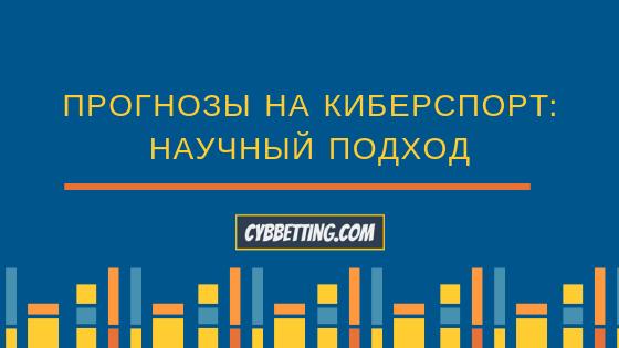 Прогнозы на киберспорт: научный подход