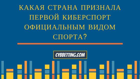 Какая страна была первой, кто признал киберспорт официальным видом спорта?