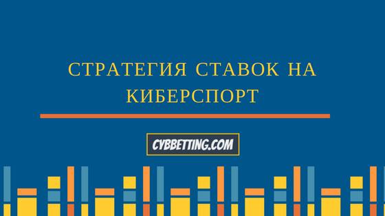 Стратегия ставок на киберспорт
