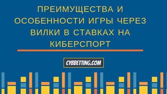 Преимущества и особенности игры через вилки в ставках на киберспорт