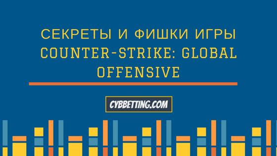 Секреты и фишки игры Counter-Strike: Global Offensive