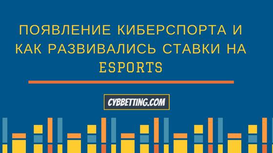 Появление киберспорта и как развивались ставки на компьютерные соревнования