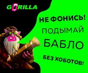 Gorilla bet обзор БК
